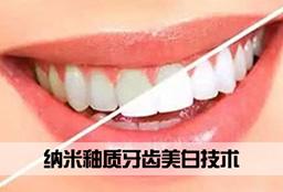 纳米釉质牙齿美白技术