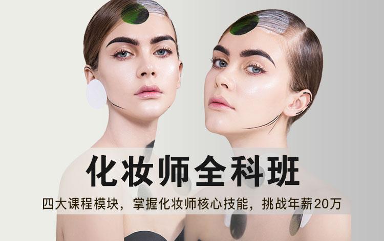 化妆师全科班