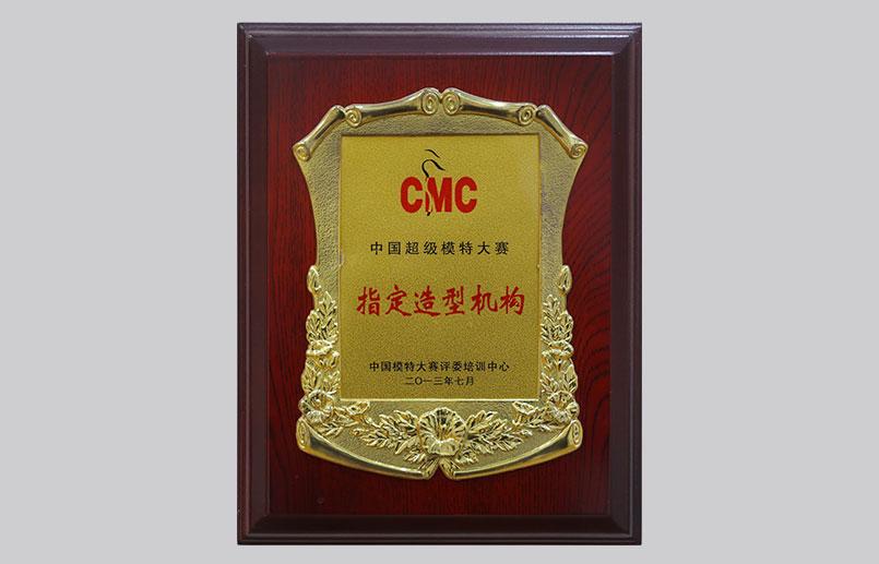 中国超级模特大赛指定造型机构
