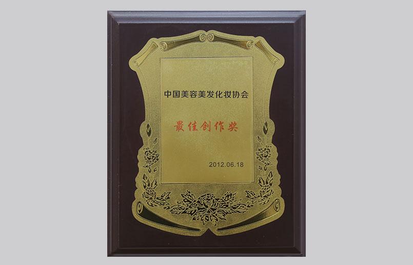 瑞尚创美化妆学校中国美容美发化妆协会最佳创作奖