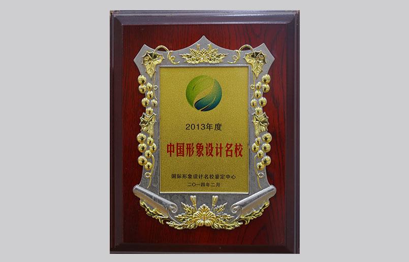 中国形象设计名校