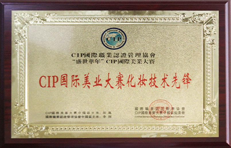 瑞尚创美化妆学校CIP国际美业大赛化妆技术先锋