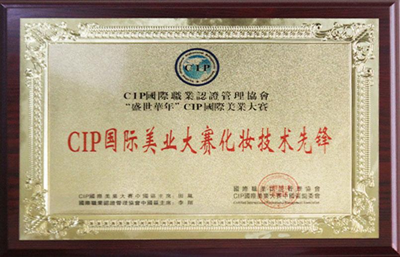 CIP国际美业大赛化妆技术先锋