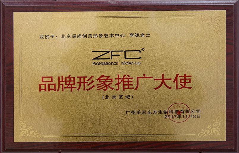 瑞尚创美化妆学校ZFC品牌形象推广大使