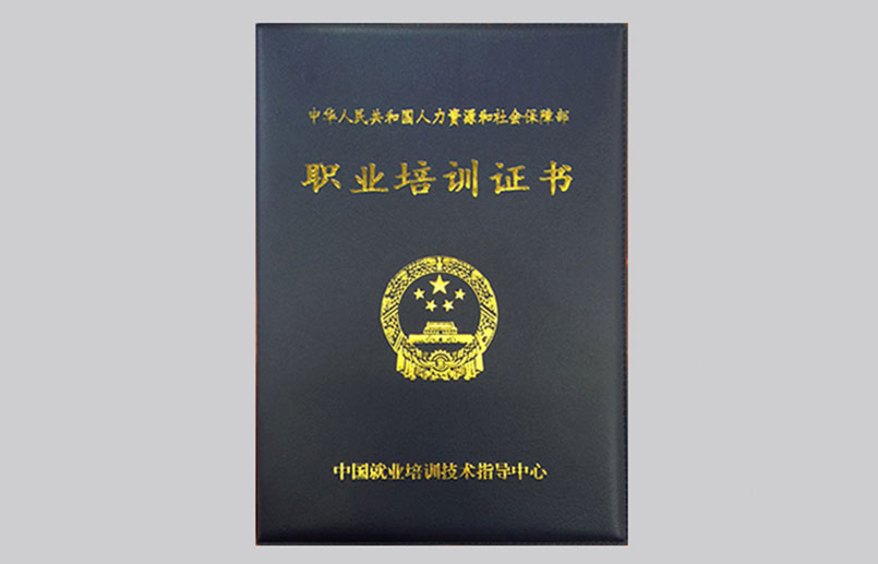 瑞尚创美化妆学校职业培训证书
