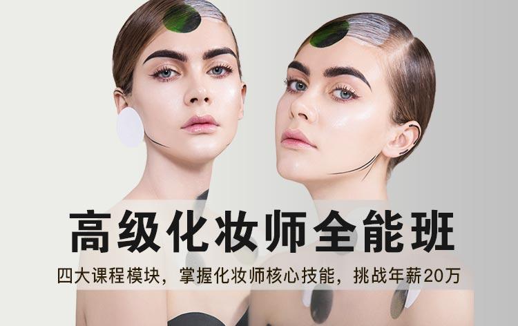 高级化妆师全能班
