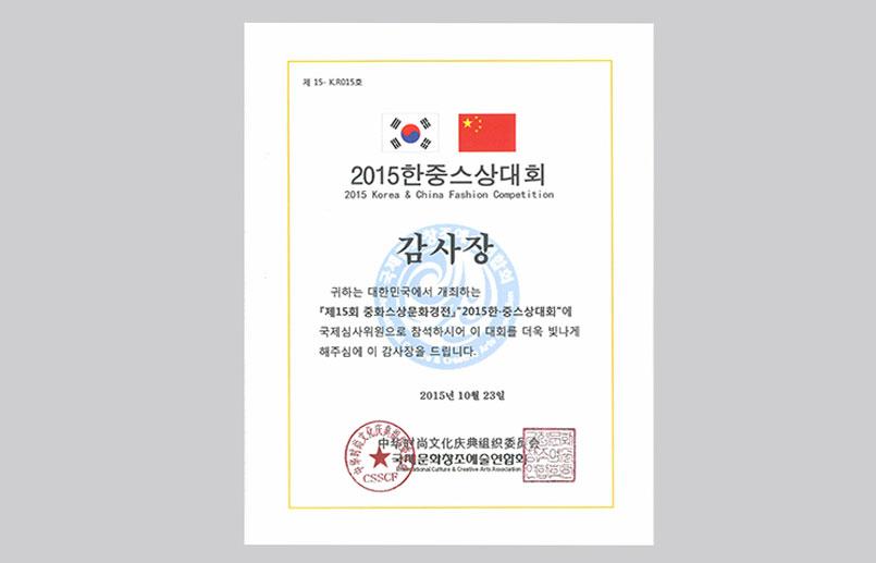 2015中韩时尚大赛评委