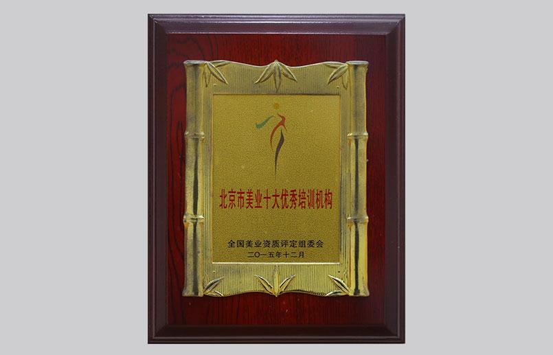 北京市美业十大优秀培训机构