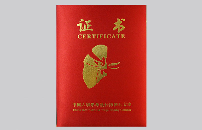 中国人物形象设计师国际大赛