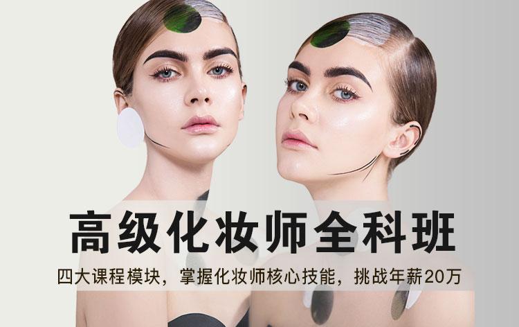 高级化妆师全科班