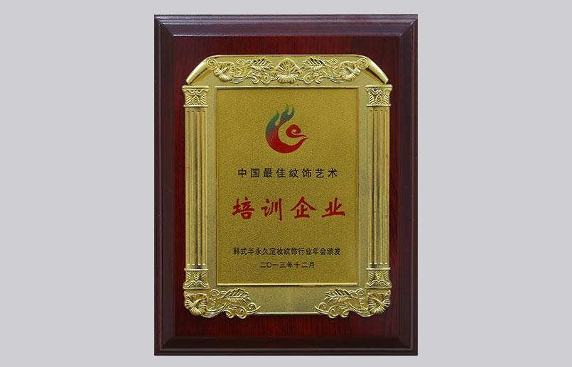瑞尚创美化妆学校中国最佳纹饰艺术培训企业