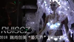 2018第九届《藝无界》时尚彩妆大赛走秀