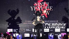 2018第九届《藝无界》时尚彩妆大赛走秀2
