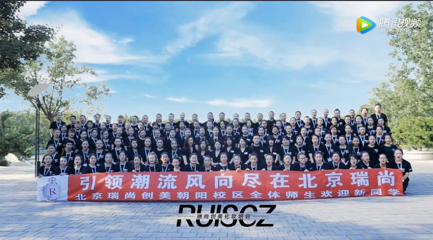 瑞尚创美朝阳校区欢迎新同学加入