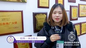 瑞尚创美学员新年祝福-影楼班程燕
