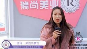 瑞尚创美学员新年祝福-影楼班钱玲