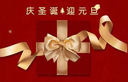 瑞尚创美化妆学校带你庆圣诞·迎元旦