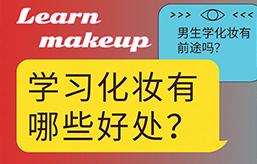 学习化妆有哪些好处?男生学化妆有前途吗?