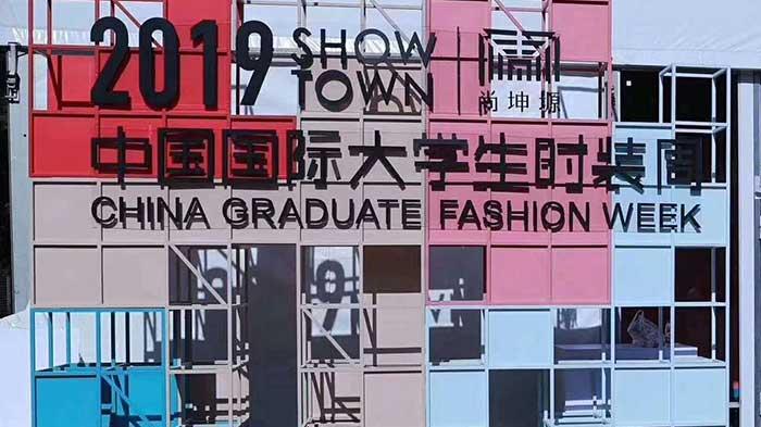 """瑞尚创美惊艳亮相""""中国国际大学生时装周"""""""