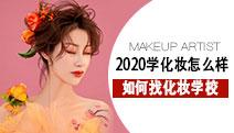 2020年学化妆怎么样?如何找化妆学校?