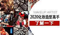 2020年化妆造型高手,了解一下