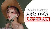 人才缺口150万,化妆行业前景到底有多好?