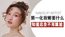 第一次学化妆需要哪些东西,知道这些解决尴尬