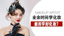 业余时间学化妆能学好吗?需要多久成为专业化妆师?