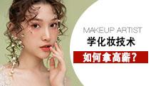 如何通过学化妆技术拿到高薪offer?