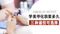 学美甲化妆要多长时间?三种途径截然不同