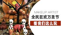全民狂欢万圣节就要来临,这回瑞尚创美化妆学校这样玩!