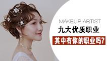 涵盖化妆师在内的优质九大职业,有你的职业吗?