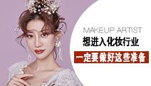 想进入化妆行业,一定要做好这些准备!