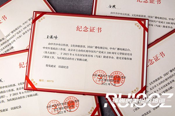 瑞尚创美庆祝建党100周年文艺汇演表彰大会